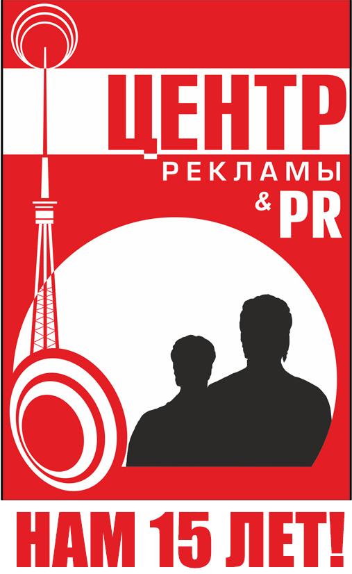 Центр Рекламы и PR